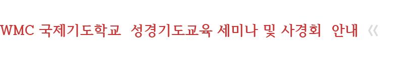 WMC 국제기도학교  성경기도교육 세미나 및 사경회  안내.jpg